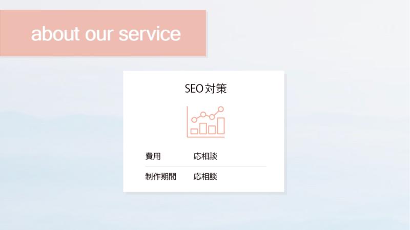 LAKAのSサービスの1つであるSEO対策の価格表