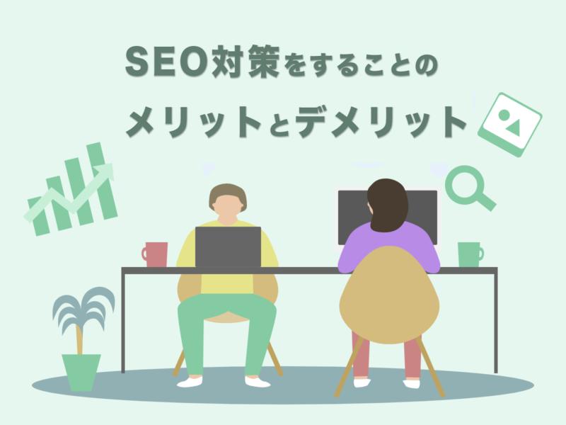 ブログタイトル「SEO対策をすることのメリットとデメリット」